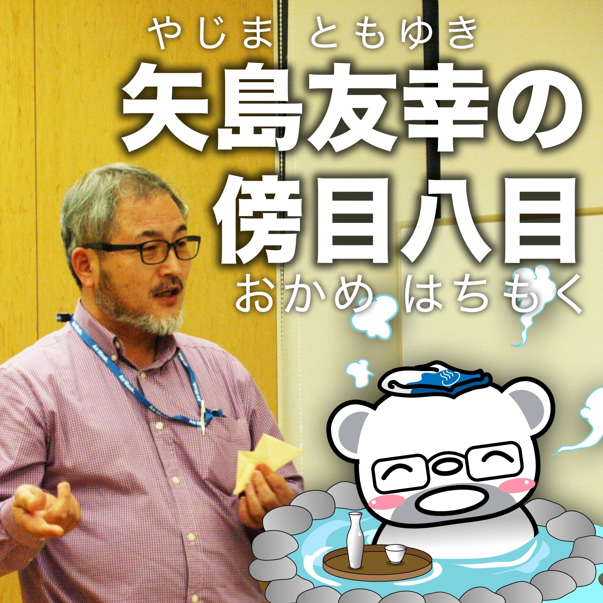 矢島友幸の傍目八目 ~小さな会社の社長さんに伝えたい、人事・労務のプチヒント!~